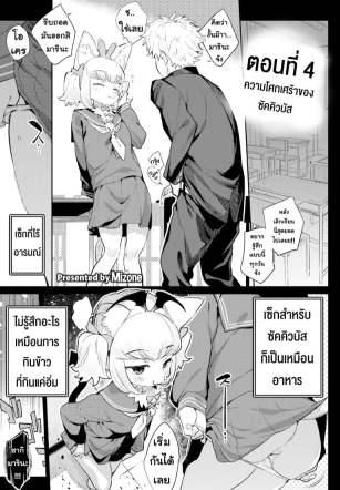 มนต์รักสาวมอนสเตอร์ 4 – ความโศกเศร้าของซัคคิวบัส – [Mizone] Monster Romance Ch. 4 (Comic Bavel 2019-08)